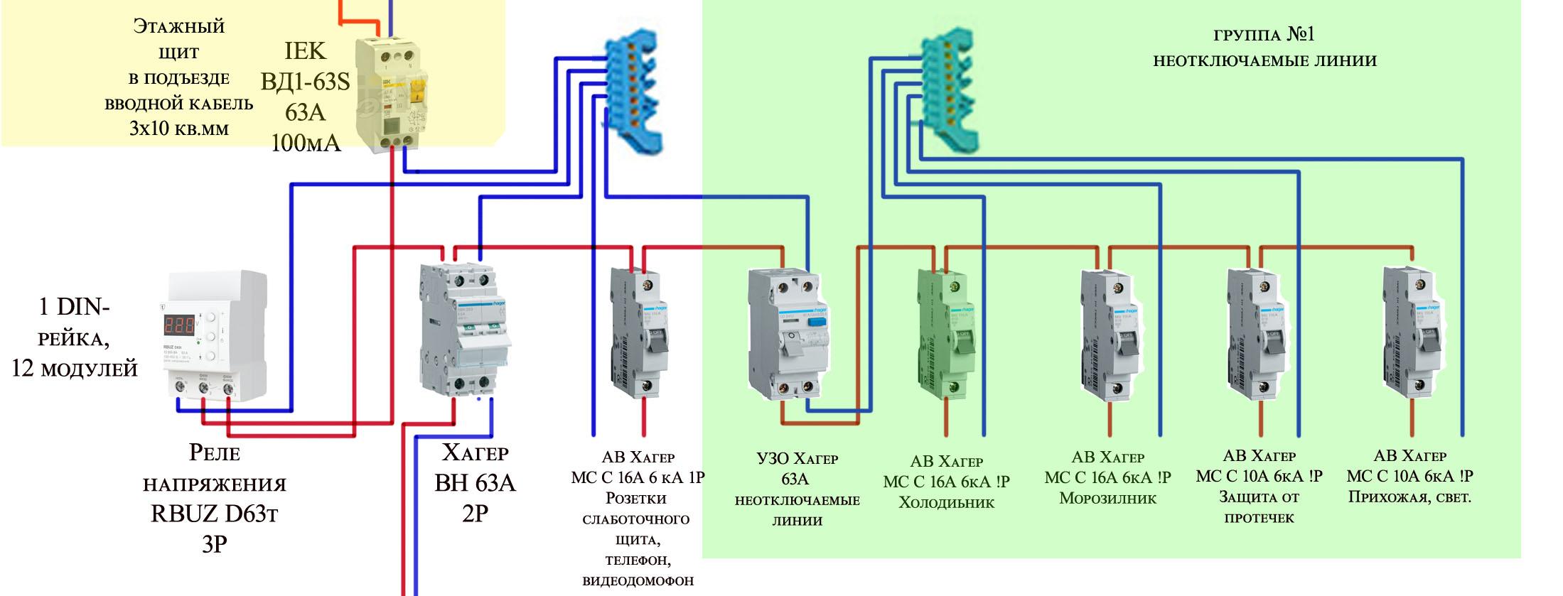 Схема подключения узо с автоматом защиты
