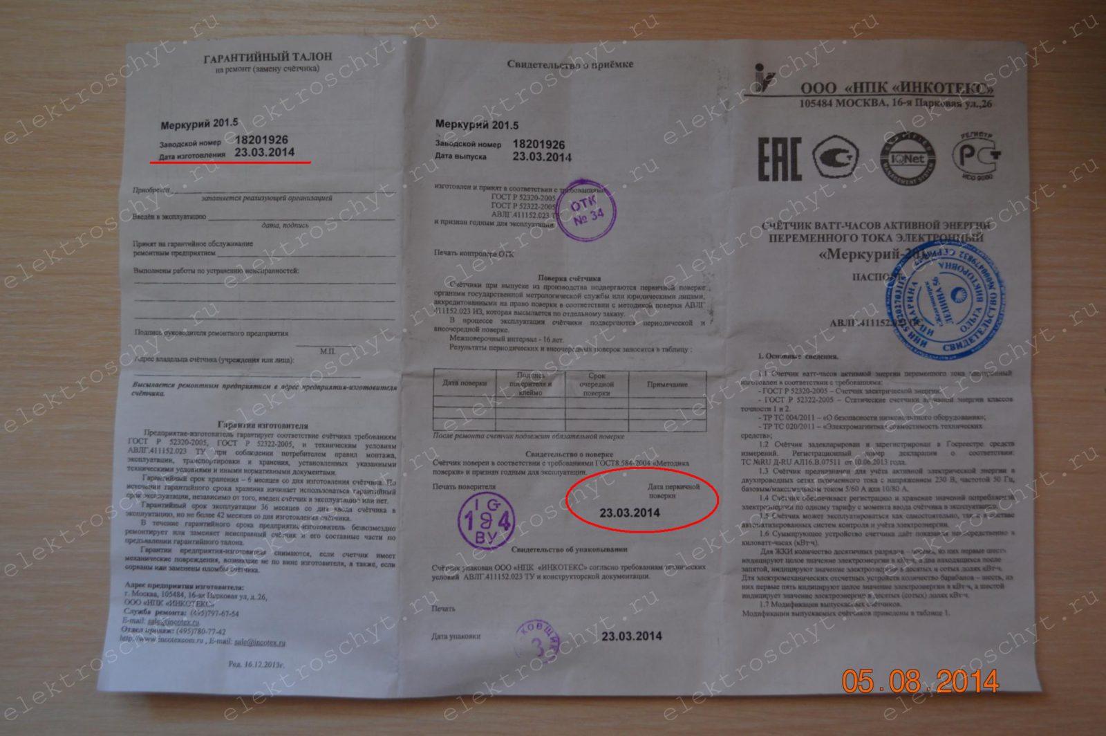 паспорт счетчика меркурий 201