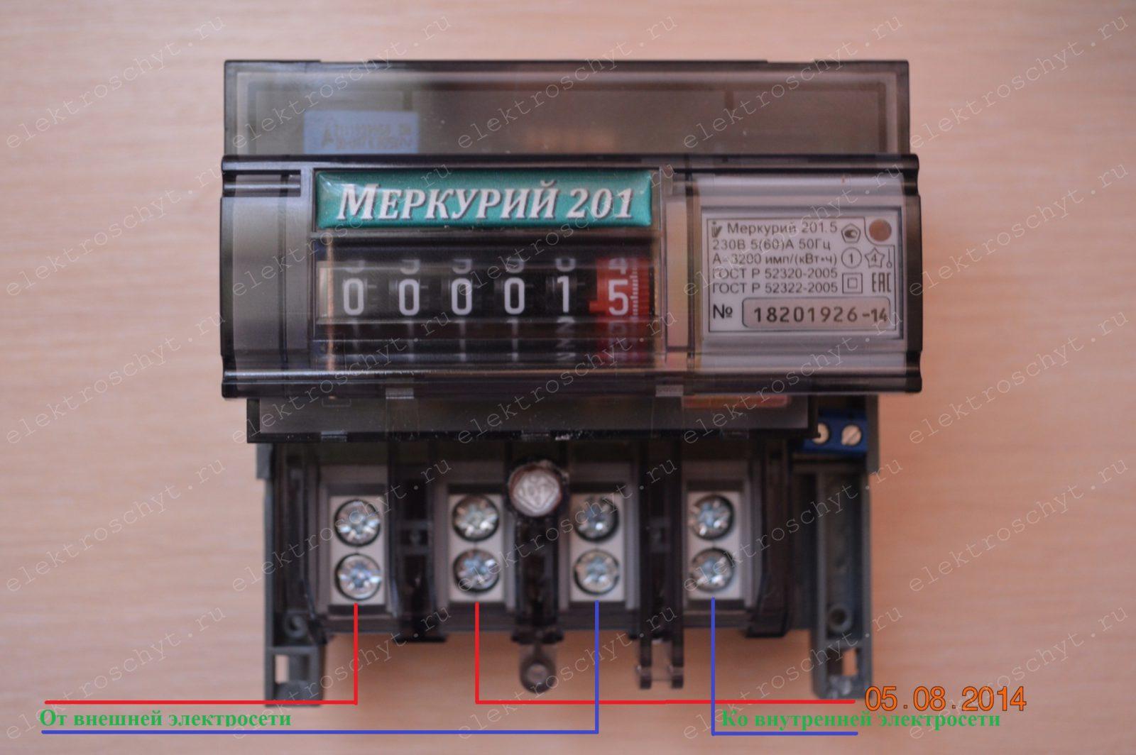 схема подключения трехфазный счетчик меркурий 231