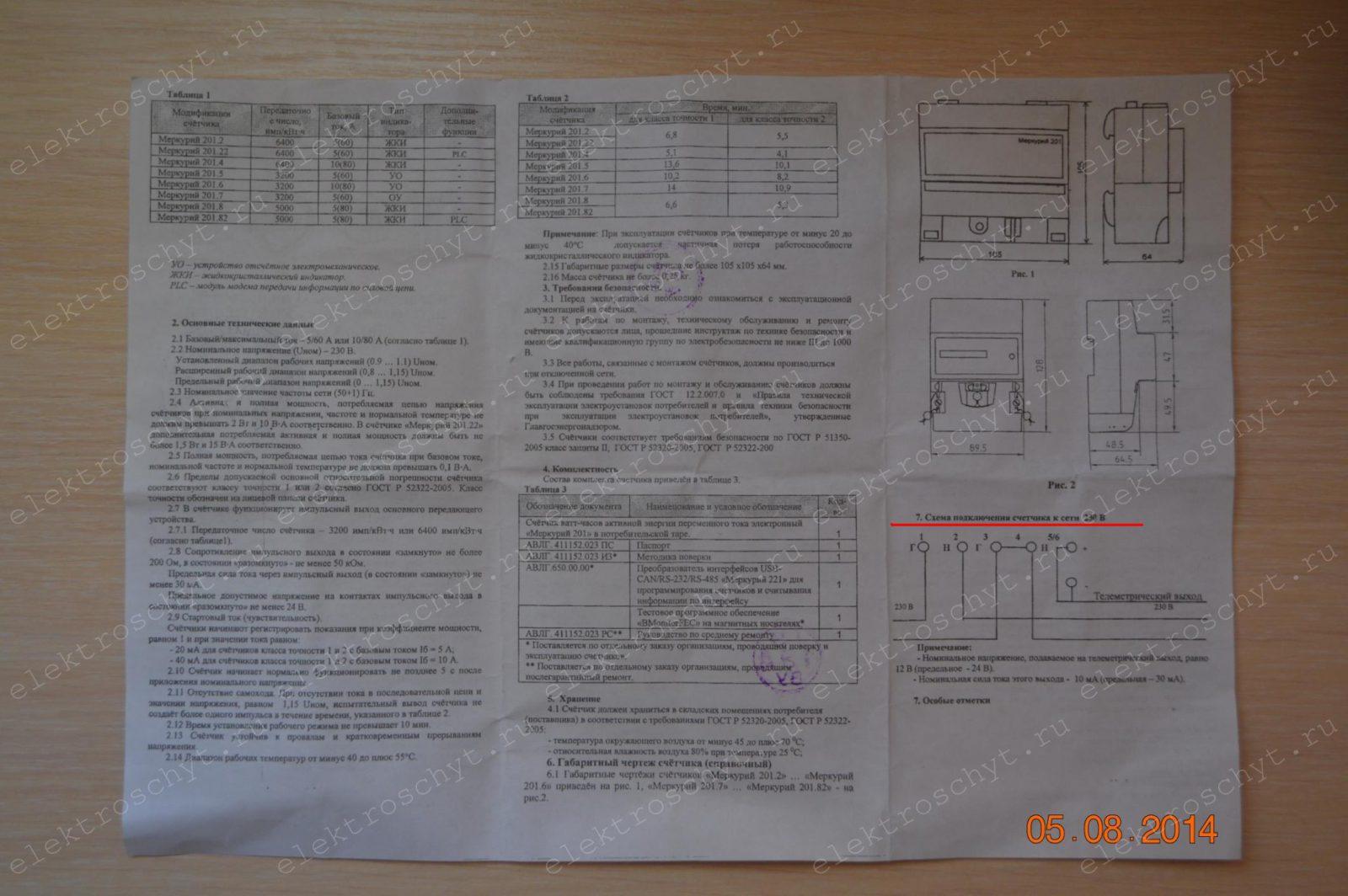 схема подключенния счестикаэликтронного