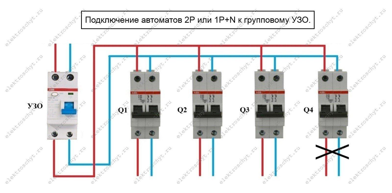 схема двухполюсных автоматов узо