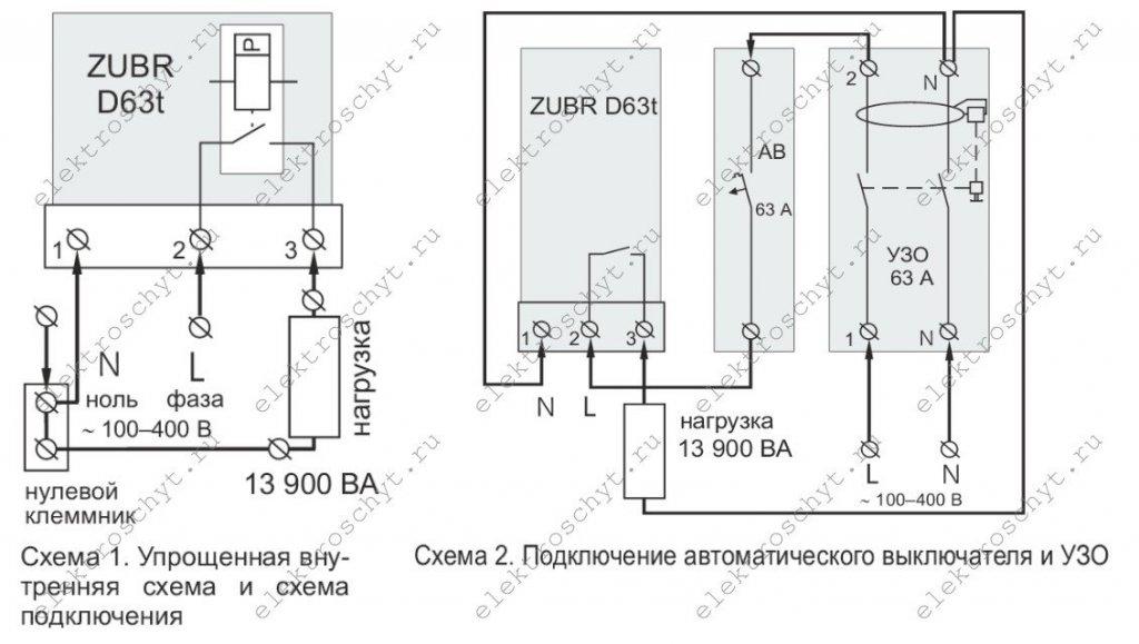 watermarked — Схема ЗУбр.PNG