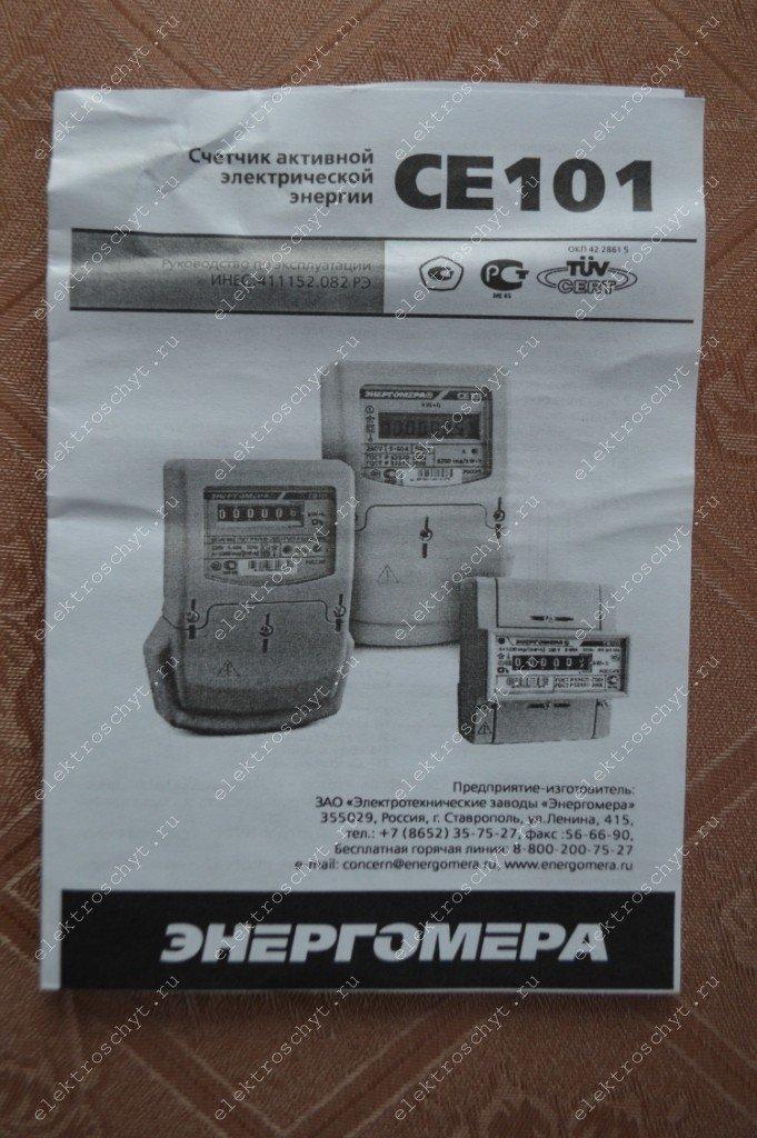 се 301 энергомера инструкция по эксплуатации - фото 6
