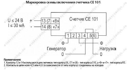 схема энергомера се101