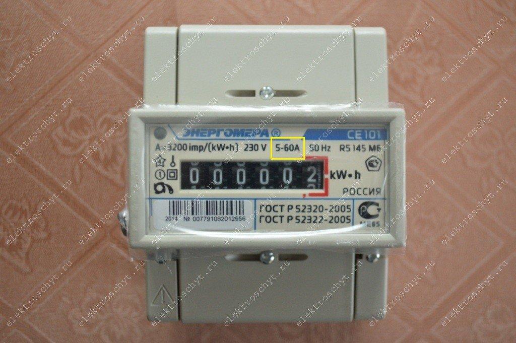номинальный ток электросчетчик