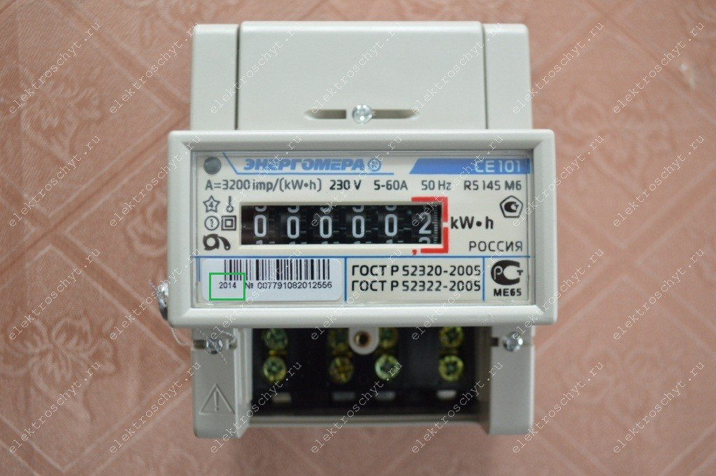 дата выпуска электросчетчика