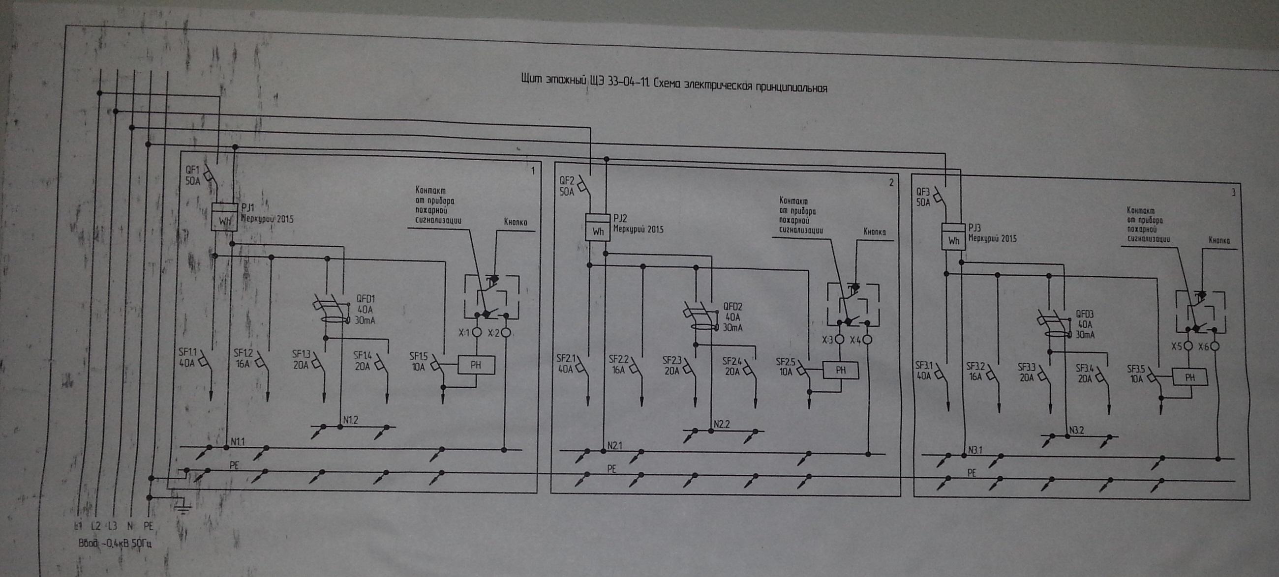 схема подключения квартир в этажном электрощите
