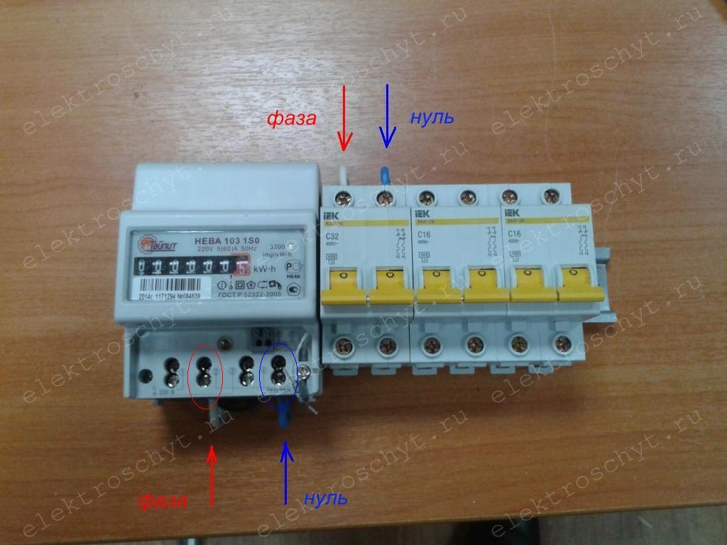 подключение электросчетчика к вводному автомату