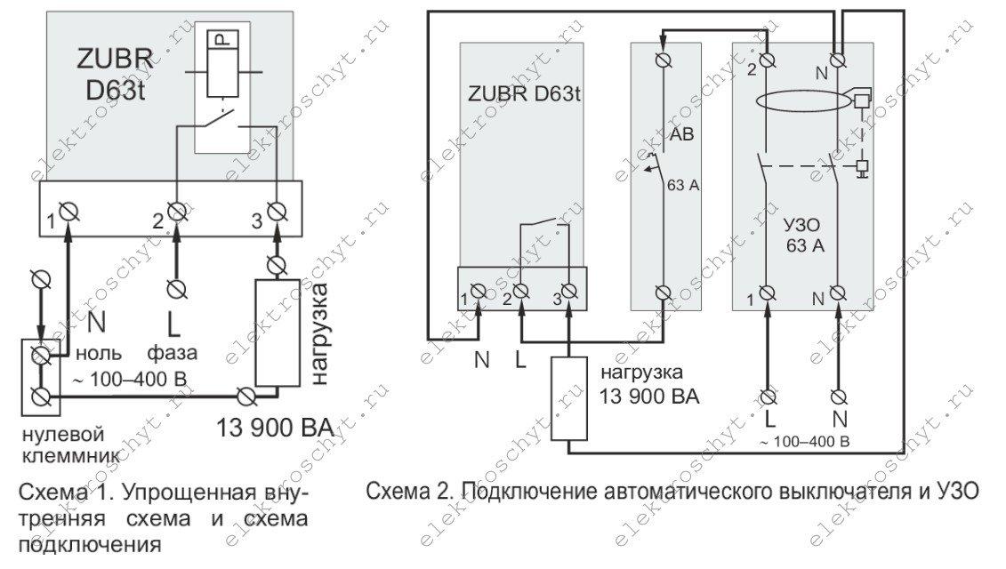watermarked - Схема ЗУбр.PNG