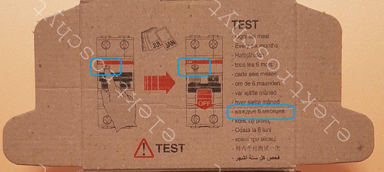 кнопка тест дифавтомат